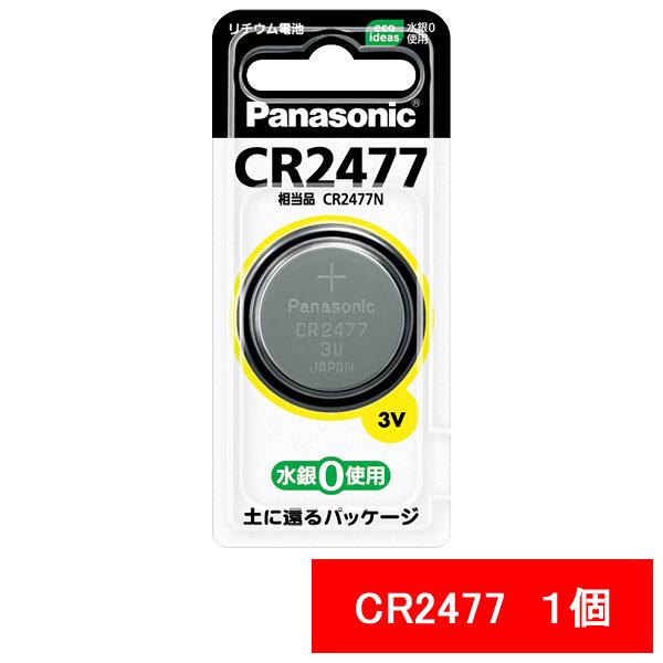 パナソニック リチウムコイン電池 3V CR2477