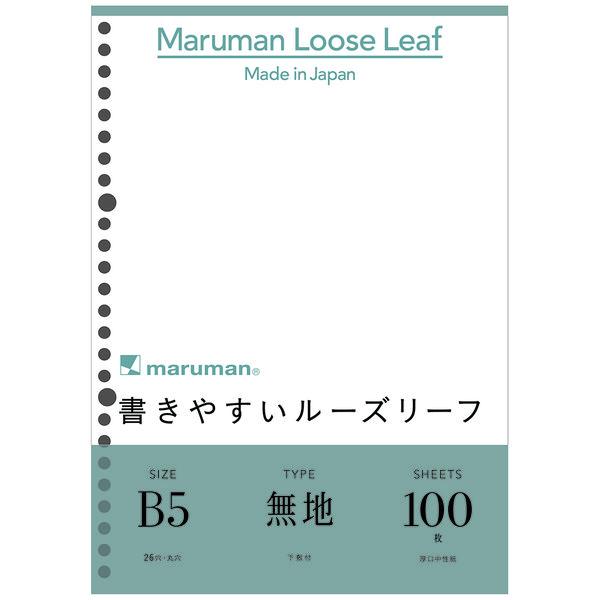 マルマン 書きやすいルーズリーフ B5 無地 L1206H 100枚