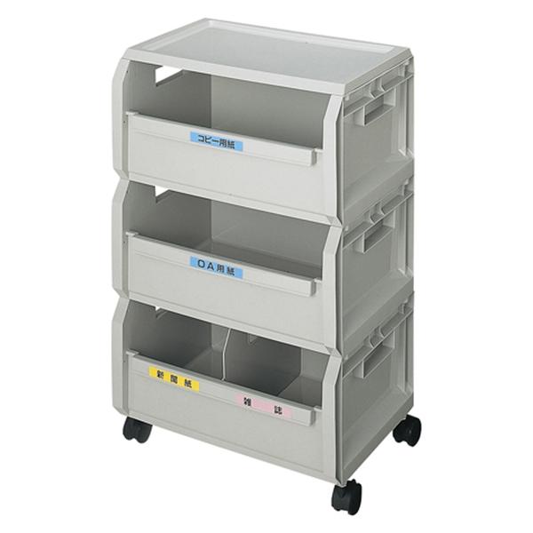 山崎産業 エコボックス3段セット SRE3NH (直送品)