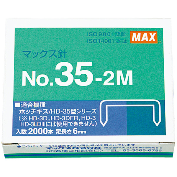 マックス ホッチキス針 中型 No.35-2M