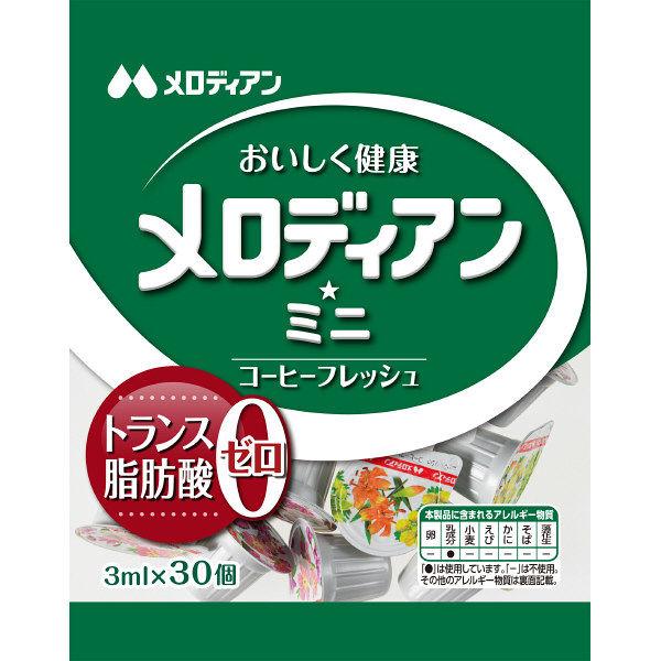 メロディアン・ミニ 3ml