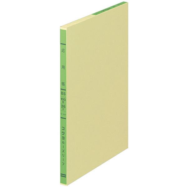 三色刷ルーズリーフ B5 応用帳