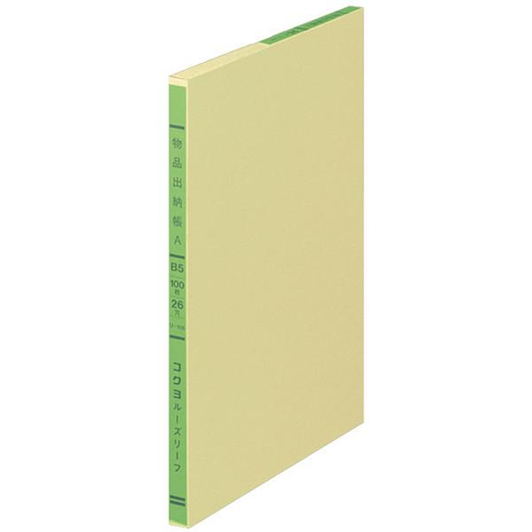 三色刷ルーズリーフ B5 物品出納帳