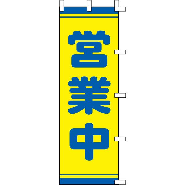 タカ印 のぼり 営業中 40-2559 (取寄品)
