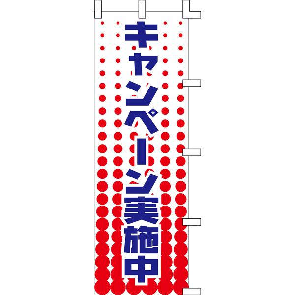 タカ印 のぼり キャンペーン開催中 40-2913 (取寄品)