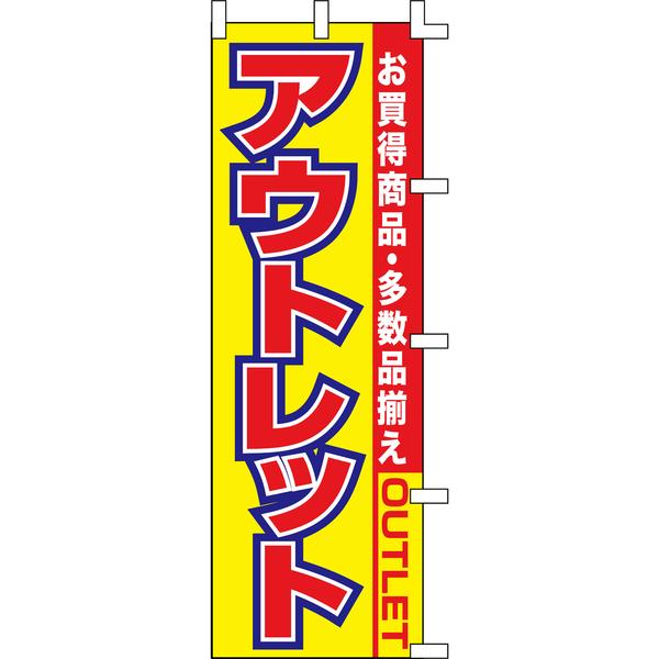 タカ印 のぼり アウトレット 40-2930 (取寄品)
