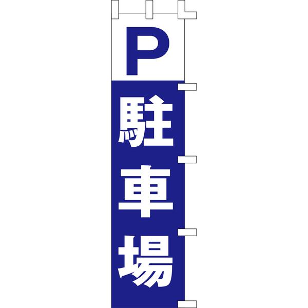 タカ印 のぼり P駐車場 40-2918 (取寄品)