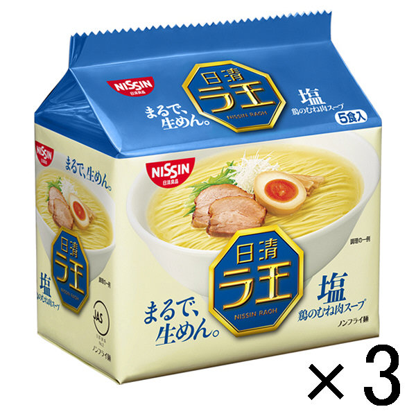 日清ラ王 塩 5食入×3パック