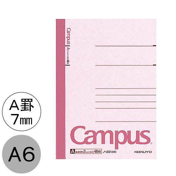 キャンパスノート A6 48枚 A罫7mm 20冊 コクヨ ノ-221AN