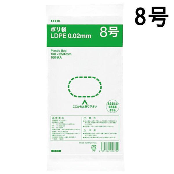 アスクル規格袋LDPE0.02mm厚8号