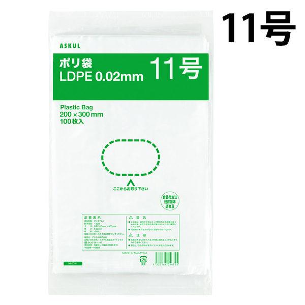 アスクル規格袋LD 0.02mm厚11号