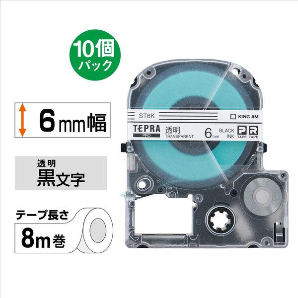 キングジム テプラ PROテープ 6mm 透明ラベル(黒文字) 1箱(10個入) ST6K-10PN
