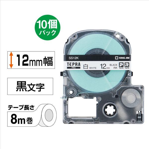 キングジム テプラ PROテープ 12mm 白ラベル(黒文字) 1箱(10個入) SS12K-10PN