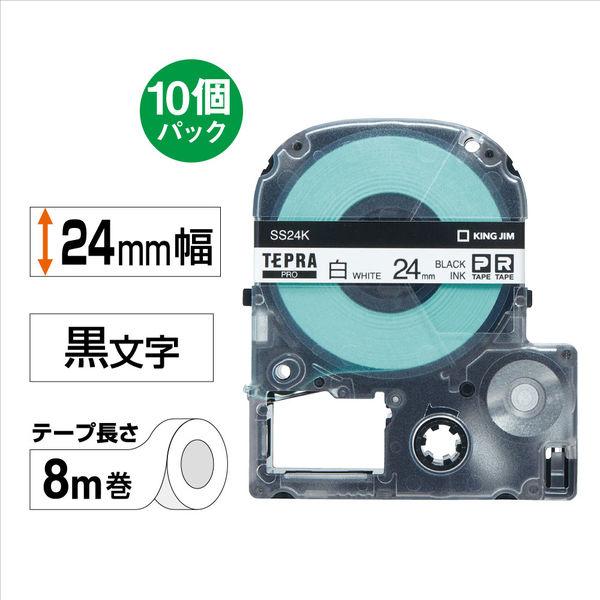 キングジム テプラ PROテープ 24mm 白ラベル(黒文字) 1箱(10個入) SS24K-10PN