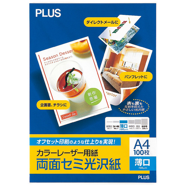 プラス カラーレーザー用紙 両面セミ光沢紙 薄口 56273 A4 PP-120WH 1冊(100枚入)
