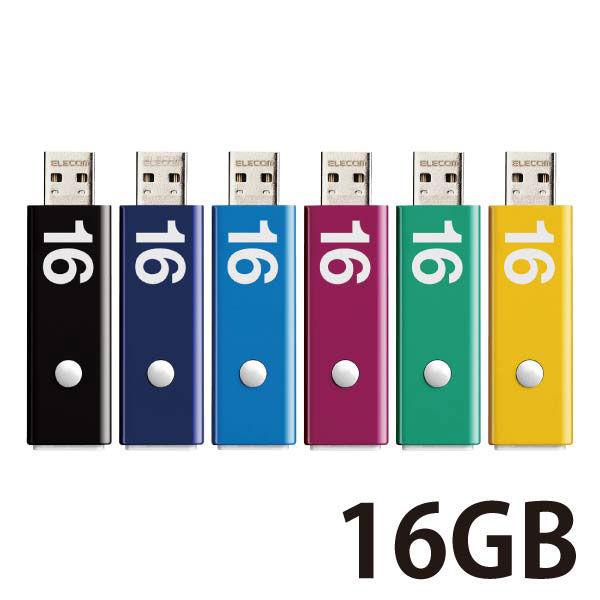 プッシュロック  16GB 6色