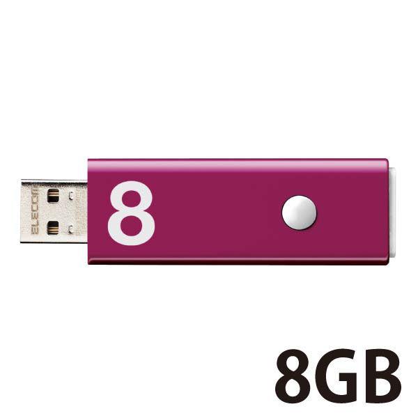 プッシュロック  8GB ピンク