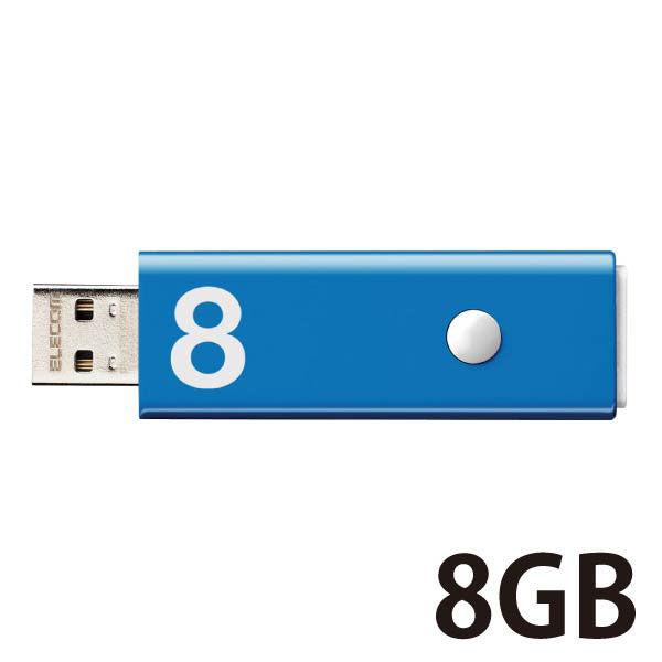 プッシュロック  8GB ブルー