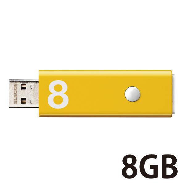 プッシュロック  8GB イエロー