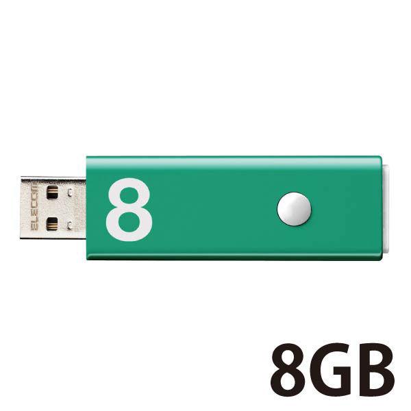 プッシュロック  8GB グリーン
