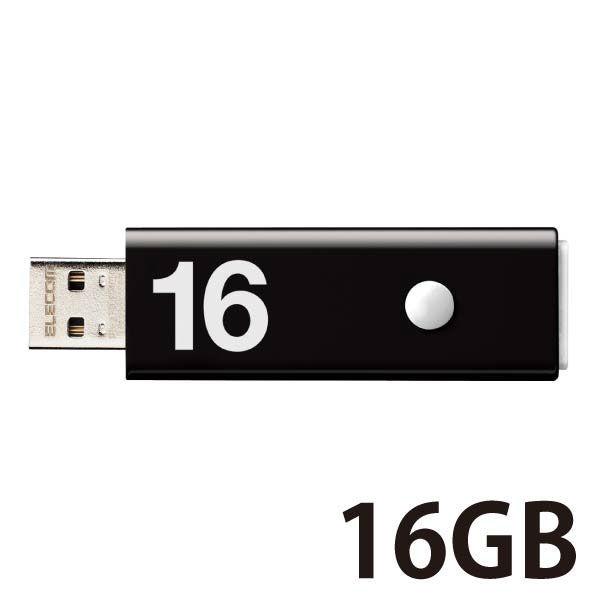 プッシュロック  16GB ブラック