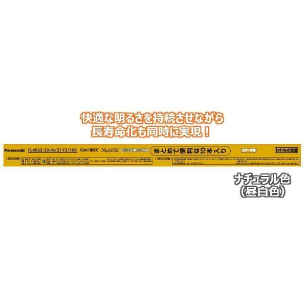 パナソニック 三波長形蛍光ランプ 40W形 グロースタータ形 昼白色 FL40SSEXN37 10K 1箱(10本入)