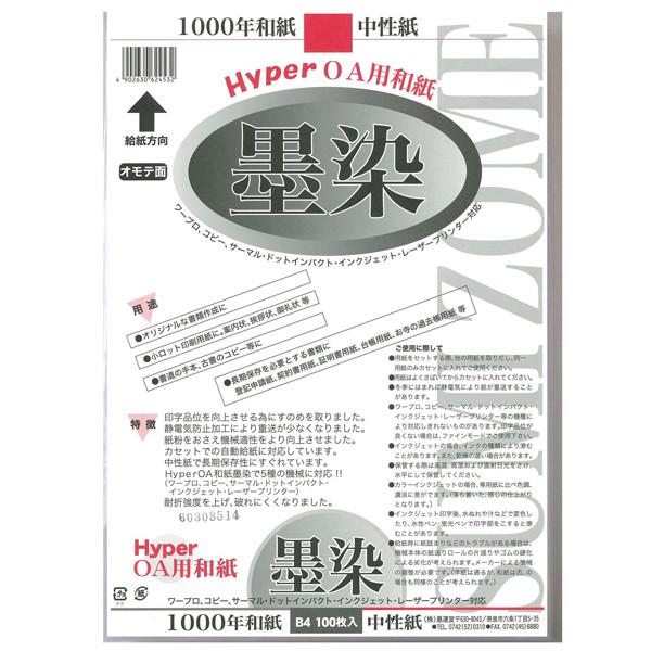 墨運堂 Hyper OA用和紙 墨染 B4 1冊(100枚入)