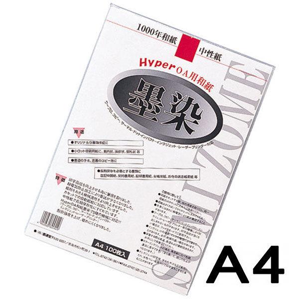 墨運堂 Hyper OA用和紙 墨染 A4 1冊(100枚入)