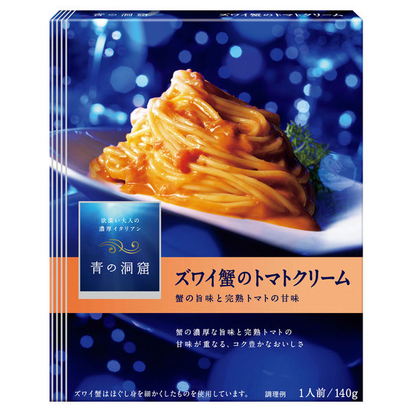 青の洞窟 蟹のトマトクリーム 1食