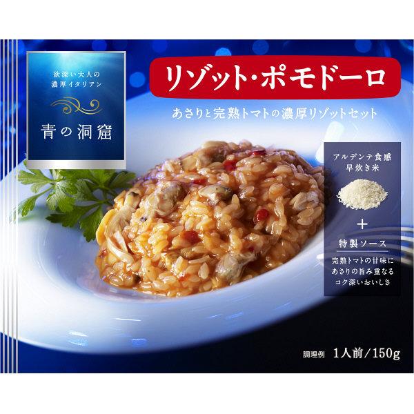 青の洞窟リゾット・ポモドーロ1食