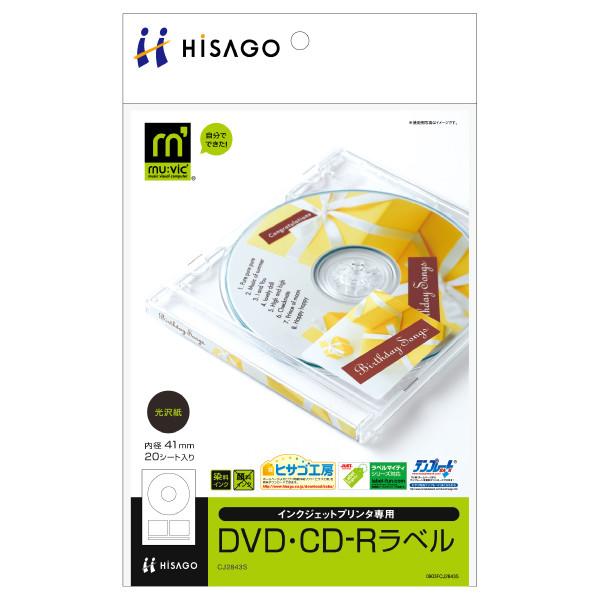 ヒサゴ DVD・CD-Rラベル A5/光沢紙 CJ2843S 1袋(20シート入) (取寄品)