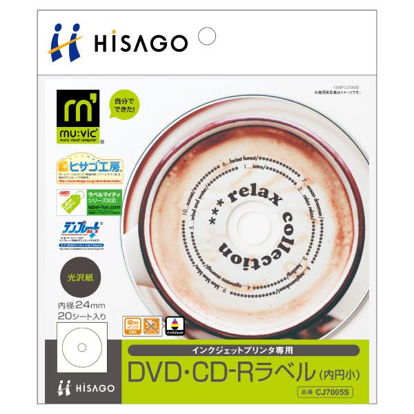 アスクル ヒサゴ dvd cd rラベル 内円小 光沢紙 cj7005s 1袋 20