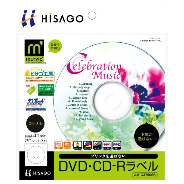 ヒサゴ 透けないDVD・CD-Rラベル/マルチプリンタ CJ7006S 1袋(20シート入) (取寄品)
