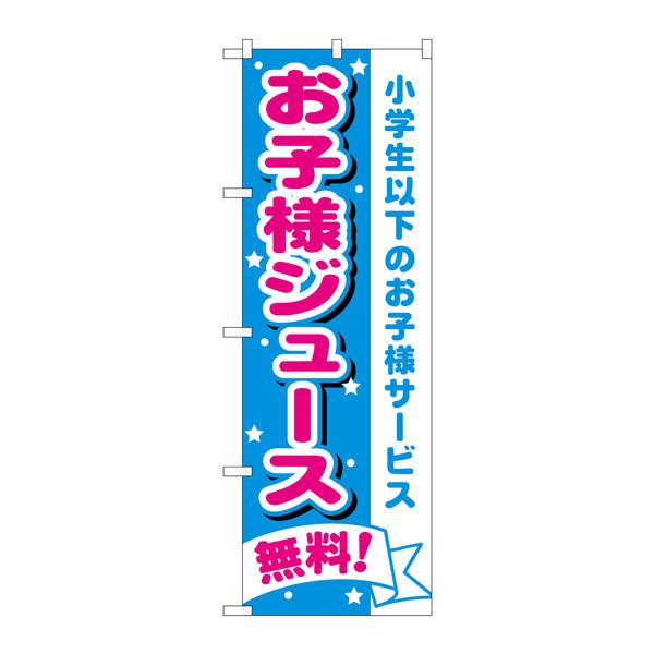 のぼり屋工房 のぼり H-1710 お子様ジュース無料 1710 (取寄品)