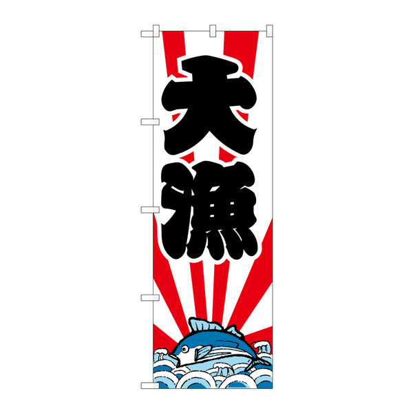 のぼり屋工房 のぼり H-178 大漁 178 (取寄品)