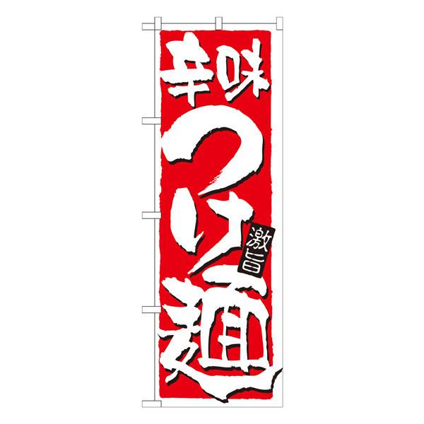 のぼり屋工房 のぼり 辛味つけ麺 21021 (取寄品)