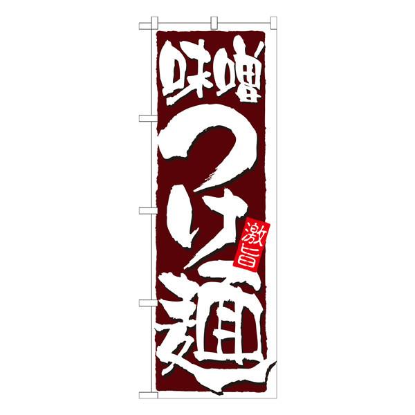 のぼり屋工房 のぼり 味噌つけ麺 21022 (取寄品)