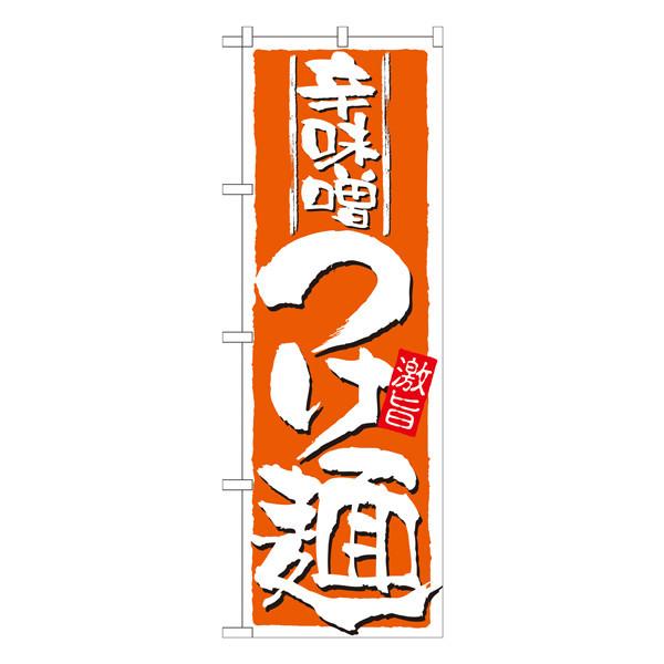 のぼり屋工房 のぼり 辛味噌つけ麺 21023 (取寄品)