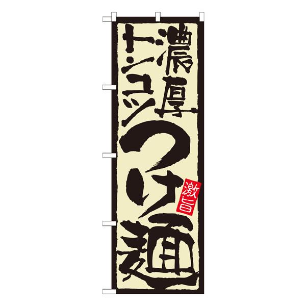 のぼり屋工房 のぼり 濃厚トンコツつけ麺 21024 (取寄品)
