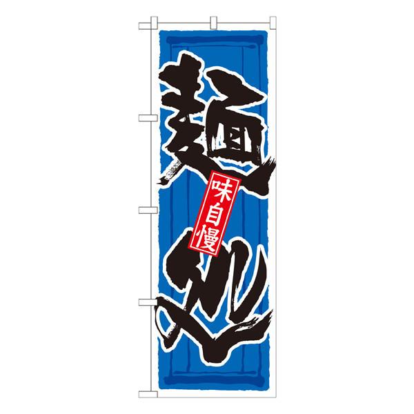 のぼり屋工房 のぼり 麺処 21038 (取寄品)