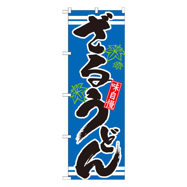 のぼり屋工房 のぼり ざるうどん 青 21047 (取寄品)