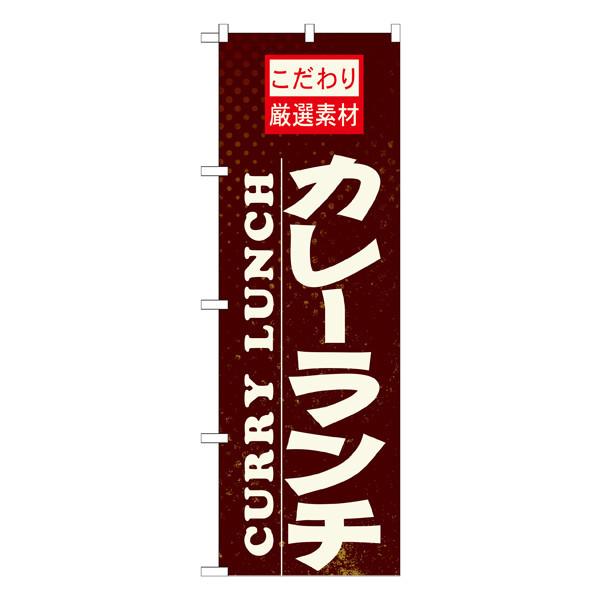 のぼり屋工房 のぼり カレーランチ 21060 (取寄品)