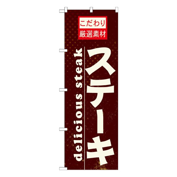 のぼり屋工房 のぼり ステーキ 21061 (取寄品)