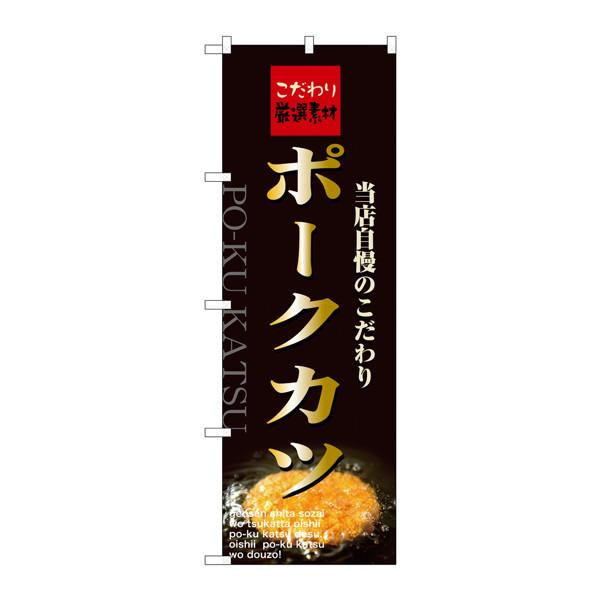 のぼり屋工房 のぼり ポークカツ 21069 (取寄品)