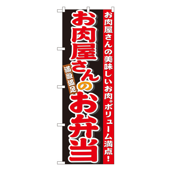 のぼり屋工房 のぼり お肉屋さんのお弁当 21096 (取寄品)