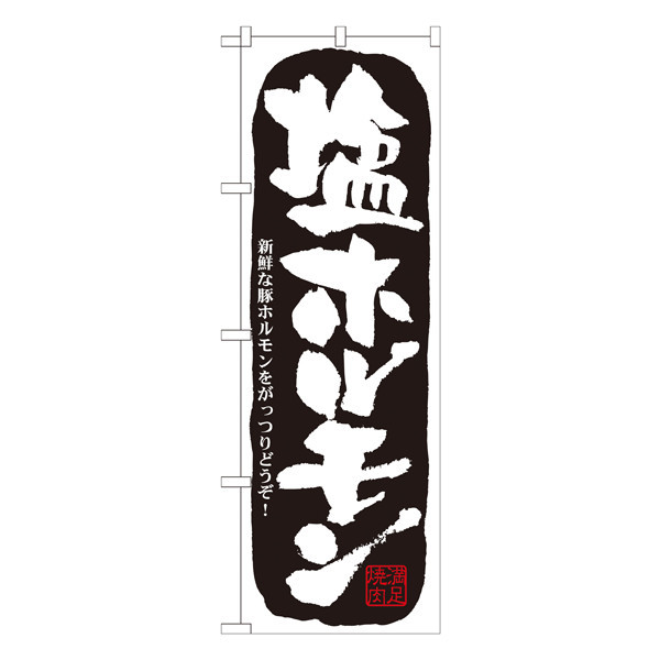 のぼり屋工房 のぼり 塩ホルモン 21127 (取寄品)