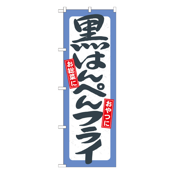のぼり屋工房 のぼり 黒はんぺんフライ 21158 (取寄品)