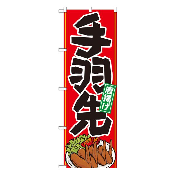 のぼり屋工房 のぼり 手羽先 イラスト 21159 (取寄品)