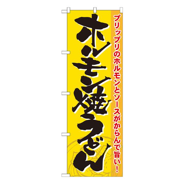のぼり屋工房 のぼり ホルモン焼うどん 21186 (取寄品)