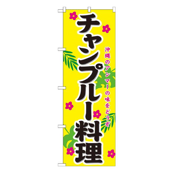 のぼり屋工房 のぼり チャンプルー料理 21206 (取寄品)